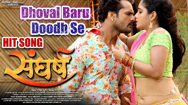 Dhoval Baru Doodh Se|Bhojpuri Lyrics Video Song|Khesari Lal Yadav,Priyanka Singh