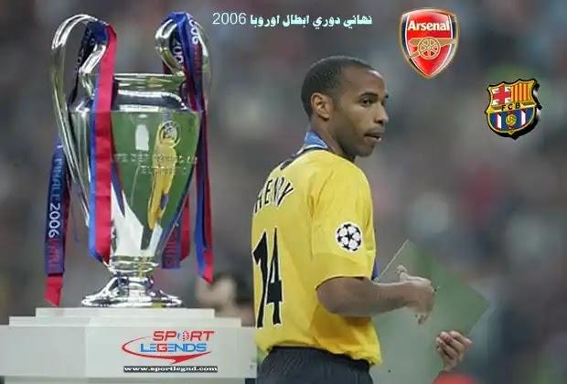 نهائي دوري الابطال اوروبا 2006,نهائي دوري ابطال اوروبا 2006,نهائي دوري أبطال أوروبا,دوري ابطال اوروبا,دوري أبطال أوروبا,نهائي دوري أبطال 2006,نصف نهائي دوري ابطال اوروبا 2006,نهائي دوري الابطال,مباراة برشلونة وارسنال نهائي دوري ابطال اوروبا 2006,اهداف دوري ابطال اوروبا 2006,دوري ابطال اوروبا 2007,دوري ابطال اوروبا 2011,ملخص مباراة برشلونة وارسنال نهائي دوري الابطال 2006,ارشيف دوري ابطال اوروبا,ملخص مباراة برشلونة وارسنال 2 1 نهائي دوري ابطال اوروبا,نهائي دوري أبطال,برشلونة نهائي دوري الابطال