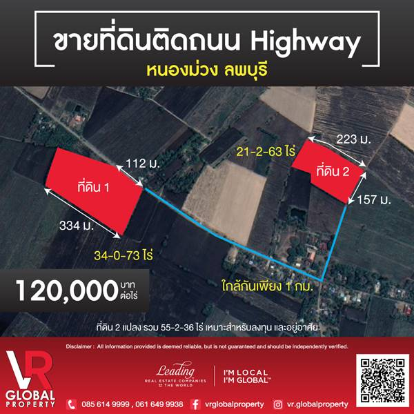 VR Global Property ขายที่ดินสวนสัก ติดถนน Highway หนองม่วง ลพบุรี ที่ดิน 2 แปลง รวม 55-2-36 ไร่