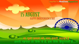 15 August Independence Day 2 Lines Quotes In Hindi