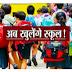 कक्षा 6 से 12 के स्कूल 50% उपस्थिति के साथ खुलेंगे