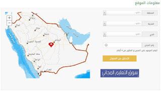 التسجيل في العنوان الوطني السعودي