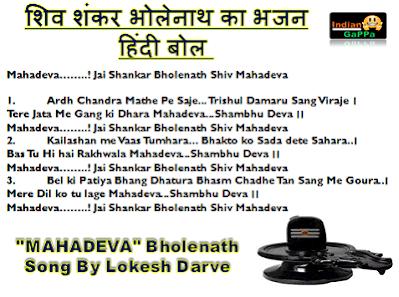 shiv-shankar-bholenath-hindi-bhajan-English-Lyrics