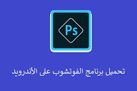 تحميل برنامج الفوتشوب Adobe Photoshop Express على الاندرويد