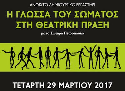 Ορεστιάδα: Δημιουργικό εργαστήρι «Η γλώσσα του σώματος στη θεατρική πράξη»