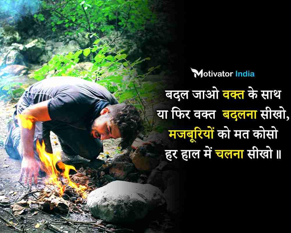 struggle motivational quotes, hindi motivational quotes for struggle, motivational quoes hindi