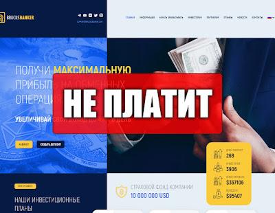 Скриншоты выплат с хайпа brucksbanker.com