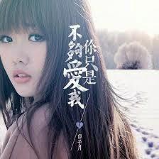 Yin Zi Yue 印子月 Ni Zhi Shi Bu Gou Ai Wo 你只是不夠愛我 Chinese Pinyin Lyrics