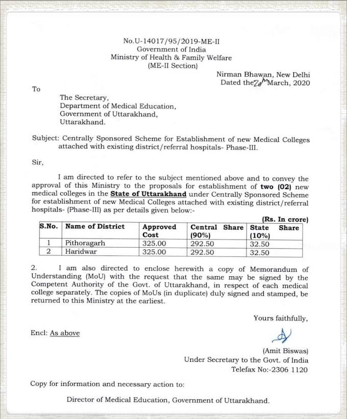 मुख्यमंत्री त्रिवेंद्र के अथक प्रयासों से केन्द्र ने अपना वादा निभाया-देखिए पूरी खबर