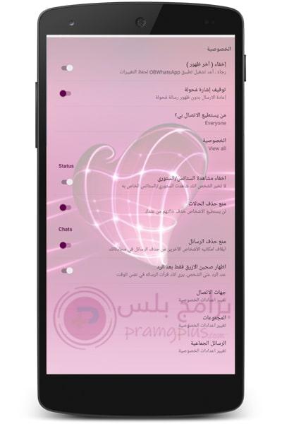 اعدادات الخصوصية وتس اب عمر العنابي