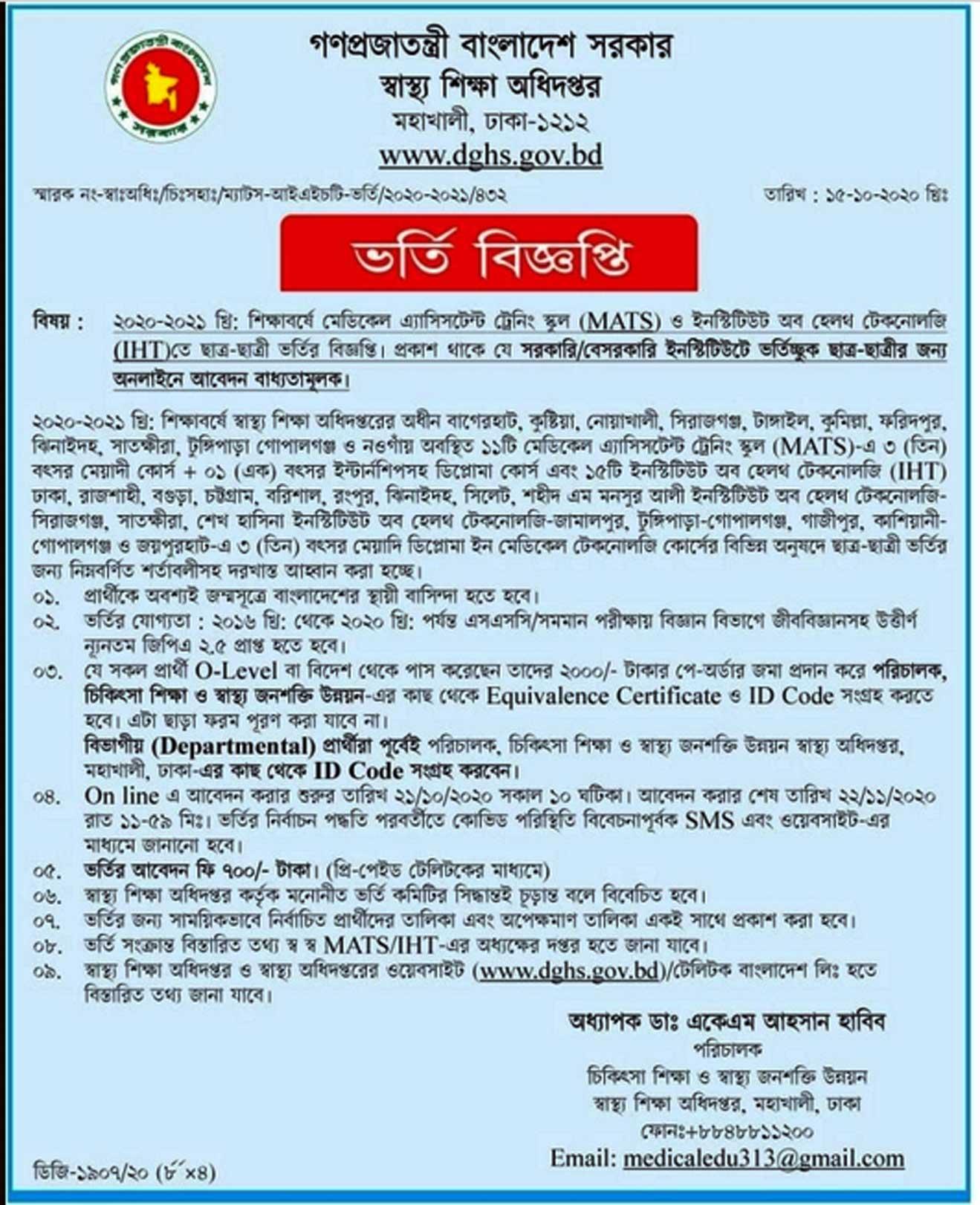 MATS & IHT Admission Notice 2020-2021