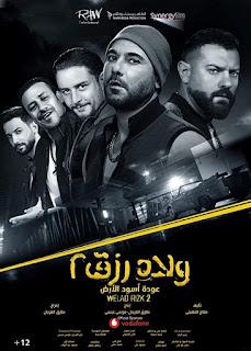 مشاهدة فيلم ولاد رزق 2 (2019)