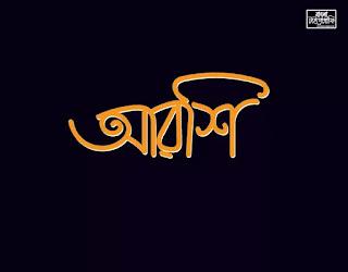 Recommended; Most Viewed; Most Recent. bangla font. বাংলা টাইপোগ্রাফি. font. bangla typography. Mustafa Saeed. lettering. লেটারিং. arshi. আরশি