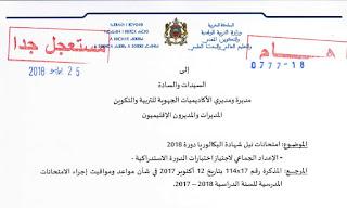 مراسلة وزارية مستعجلة: الإعداد الجماعي للدورة الاستدراكية لنيل شهادة البكالوريا 2018