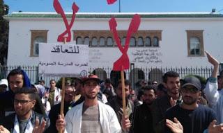 احتجاجات الاساتذة