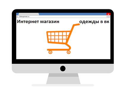 Интернет магазин одежды в ВКонтакте