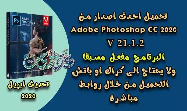 تنزيل النسخة الاحدث لبرنامج فوتوشوب 2020 / Adobe Photoshop CC 2020 v21.1.2.