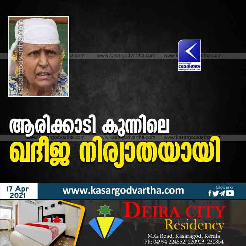 Khadeeja from Arikkadi passed away