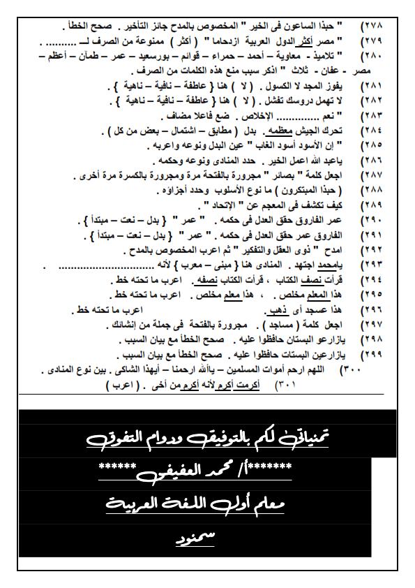 300 سؤال فى النحو لطلاب الصف الثالث الإعدادي مستر/ محمد العفيفي %25D9%2586%25D8%25AD%25D9%2588_010