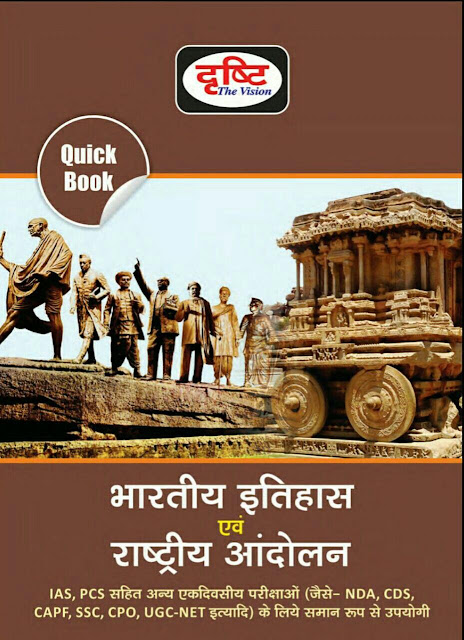 Indian History and National Movement (Ist Edition 2017) : For All Competitive Exam PDF Book