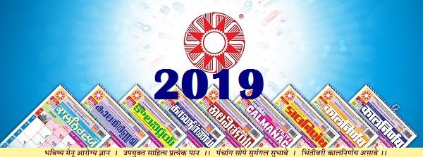 Kalnirnay 2019 Marathi Calendar
