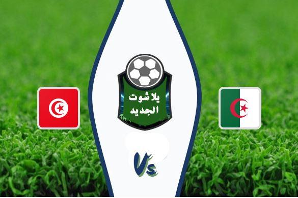 نتيجة مباراة تونس والجزائر اليوم الخميس 27-02-2020 كأس العرب