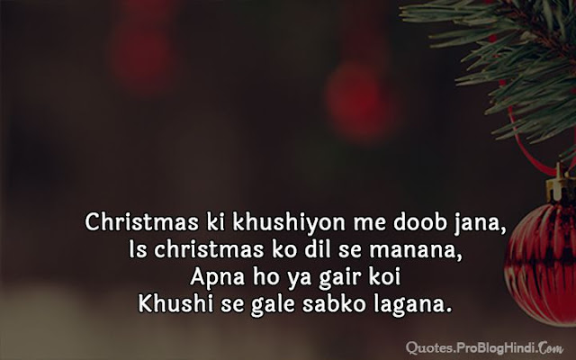 christmas images with quotes in hindi