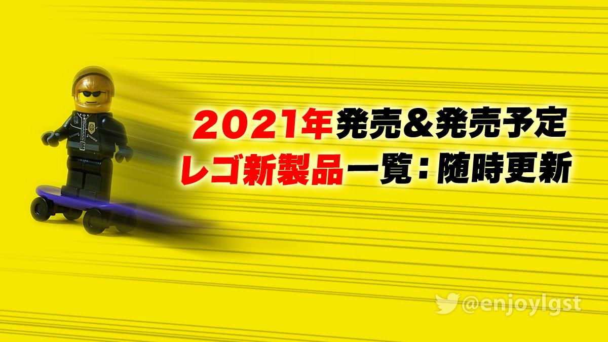 2021年レゴ新製品一覧:随時更新:マリオ、ハリポタ20周年、ディズニー、スター・ウォーズ、マーベルなど