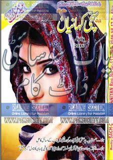 Free Download PDF Monthly Sachi Kahanian Digest July 2016