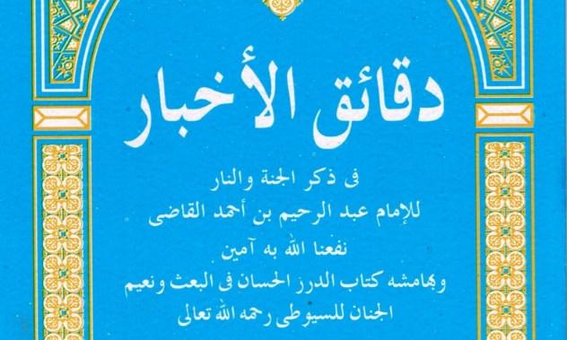 kitab daqaiqul akhbar (دقائق الأخبار)