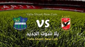 نتيجة مباراة الأهلي ومصر المقاصة اليوم بتاريخ 19-09-2020 في الدوري المصري