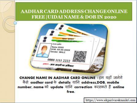 aadhar card address update status,uidai aadhar update status,aadhar card address change documents, aadhar card update form,aadhar card date of birth change,aadhar card official website,aadhar card kaise check kare,uidai mobile number update,aadhar card phone number update,change name in aadhar card online,uidai / aadhar card correction form,uidai aadhar card download,aadhar card name change,aadhar card online check,aadhar card address change online,aadhar card centre near me.