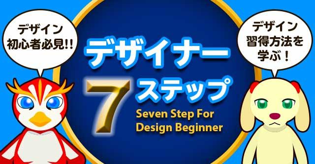 デザイン初心者必見!デザイナーになるための7ステップ