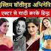 बॉलीवुड की वो 8 मुस्लिम महिलाएं जिन्होंने हिन्दू अभिनेताओं से की शादी