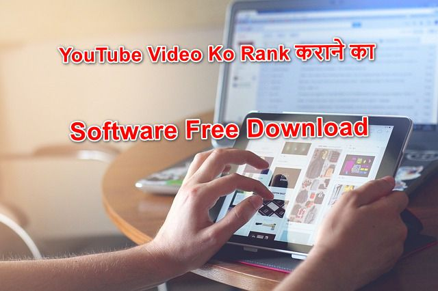 Download YouTube Video Ranking Software,Tube Rank Jeet