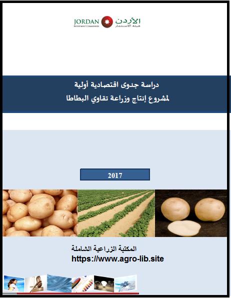 كتاب : دراسة جدوى اقتصادية أولية لمشروع انتاج و زراعة تقاوى البطاطا