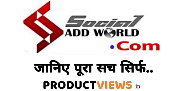 जानिए social add world से क्या आप सच में 50000 रुपये महीना कमा सकतें हैं