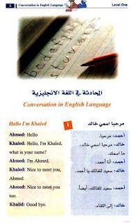 تعلم المحادثة بالإنجليزية [بالصور] ebooks.ESHAMEL%5B5%5