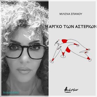 Από το εξώφυλλο της ποιητικής συλλογής της Μιλένας Σπανού, Η αργκό των αστεριών, και φωτογραφία της ίδιας