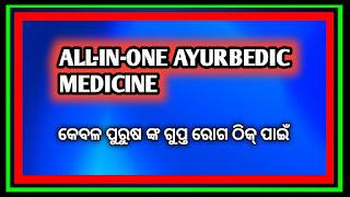 All in one AYURBEDIC medicine khaile kan labha huye