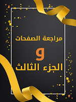 أسئلة حفظ القرآن ومراجعته/ الصفحات٣٨٢- نصف ص٣٩٤+ الجزء٣