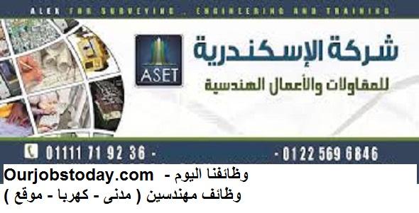 وظائف مهندسين ( مدنى - كهربا) ومحاسب موقع و HR لشركة الأسكندرية للأعمال الهندسية