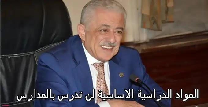 وزير التربية التعليم المدارس لتدريس الانشطة والمواد الاساسية لن تدرس بالمدارس