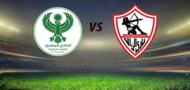 مشاهدة مباراة الزمالك والمصري البورسعيدي اليوم