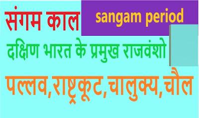 sangam period