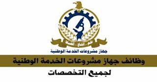 وظائف الحكومة المصريه فرص عمل فى جهاز مشروعات الخدمه الوطنيه 2018