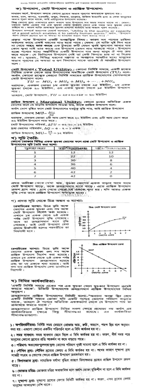Exam 2021 Economics SSC 4th Week Assignment