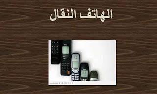 موضوع-حول-الهاتف-النقال