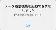 iPhoneで「PDP認証に失敗しました」と表示されデータ通信機能を起動できない