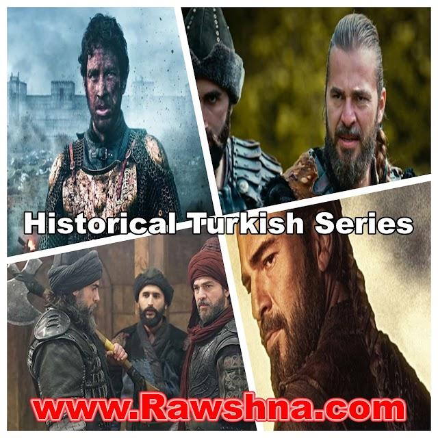 أفضل مسلسلات تركية تاريخية على الاطلاق
